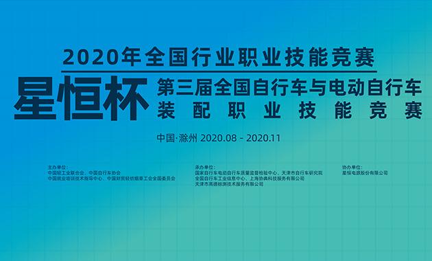 """关于举办""""2020年全国行业职业技能竞赛—'星恒杯'第三届全国自行车与电动自行车 装配职业技能竞赛""""的通知"""